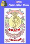 Испания. Американо. Эротическая версия