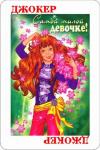 Девочка - праздник № 2