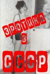 Эротические игральные карты Эротика в СССР