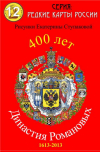 400 years of the Romanov dynasty. Russian kings