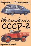 Игральные карты Автомобили СССР - 2