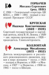 USSR playing cards