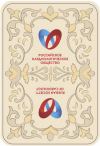 Playing cards Russian Society of Cardiology