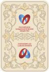 Игральные карты Российское кардиологическое общество