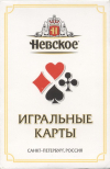 Playing cards beer Nevskoe
